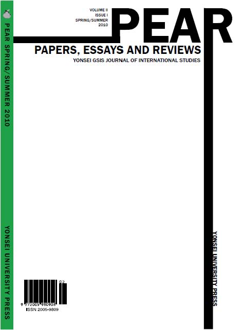 papers essays and reviews yonsei 2009 toc inaugural issue of yonsei graduate journal journal papers, essays and reviews the yonsei journal papers oil, africa and.